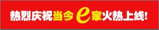 当今装修网上海热线头部广告位