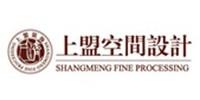 上海上盟建筑装饰工程有限公司