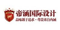 上海帝涵装饰设计工程有限公司