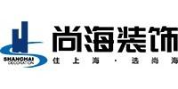 上海尚海建筑装饰工程有限公司