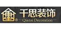 上海千思装饰设计有限公司