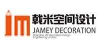 上海戟米装饰设计工程有限公司