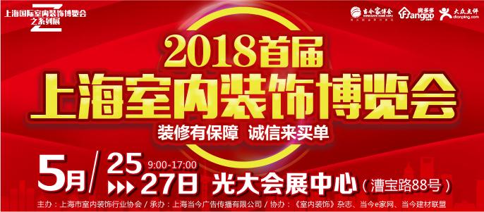 2018首届上海室内装饰博览会