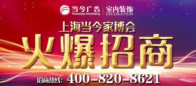 2018第二届上海室内装饰博览会