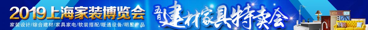 上海装修家博会_上海家装博览会_当今装修网