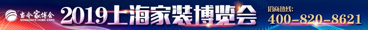 上海家博会招商活动_当家家博会_当今装修网