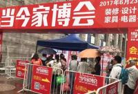 上海家装家博会索票,2019家博会时间,光大会展家博会地址