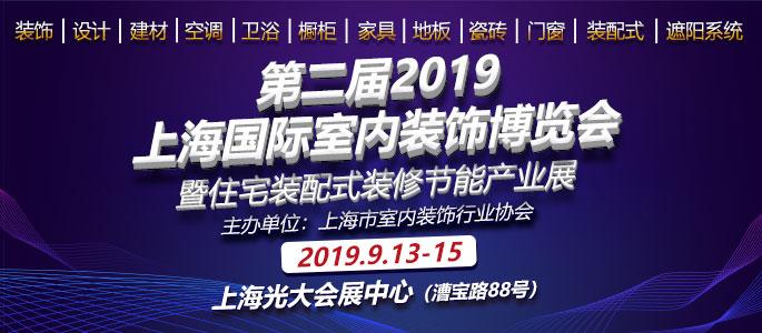 2019上海国际室内博览会_当今装修网