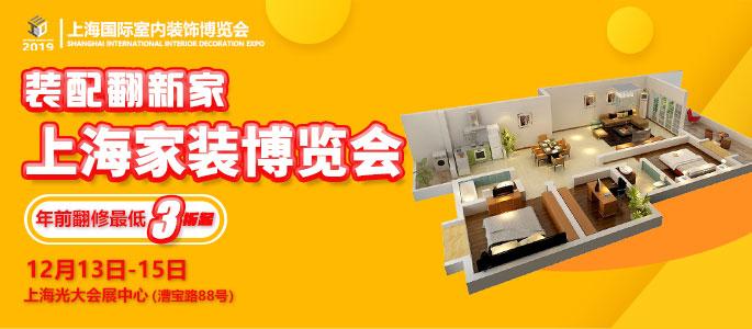 上海国际室内设计节_当今装修网