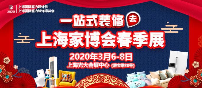上海装修家博会3折起-当今装修网