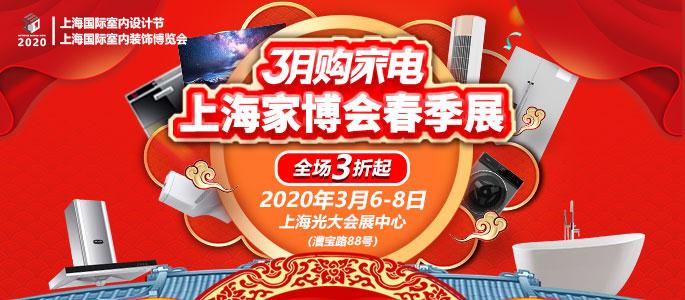 2020上海国际室内博览会_当今装修网