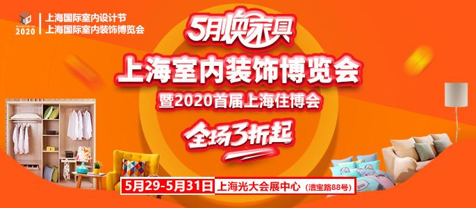 上海装配式展会