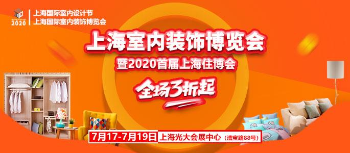 上海室内装饰博览会2020届首届上海住博会