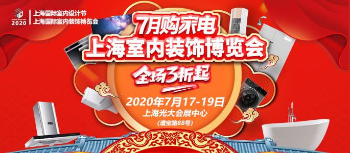 7月购家电,上海室内装饰博览会