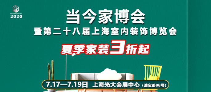 上海室内装修博览会夏季篇