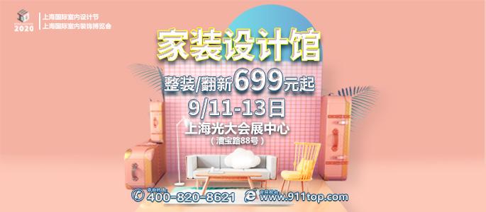 上海家装设计馆整装/翻新699元起-当今装修网
