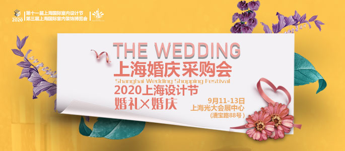 上海婚博会